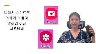 갤럭시 스마트폰 카메라 어플과 갤러리 어플 사용법