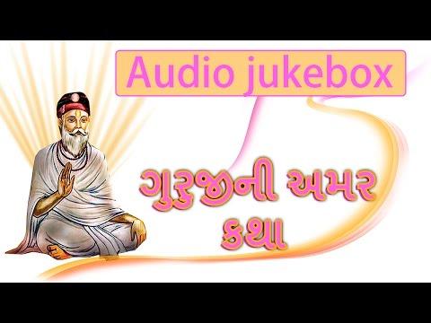 "Guruji Ni Amar Katha   ""GURUJI"" Devotional Bhajan   Popular Bhakti Geet ""Hay Manav""   Seven Soor"