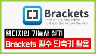 블라켓츠(Brackets) 사용법 및 단축키 활용 [웹…