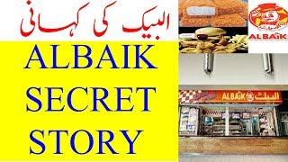 Al baik incredible success story البيك قصة نجاح لا يصدق - urdu/hindi