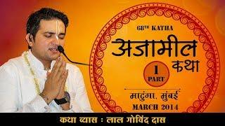 HD 2014 03 12 P 01 Ajamil Katha Matunga Mumbai