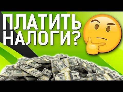 Какие налоги должны платить заробитчанеиз YouTube · Длительность: 6 мин23 с
