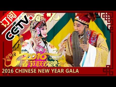 2016 央视春晚戏曲《戏游花果山》|CCTV春晚