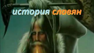 ИСТОРИЯ СЛАВЯН (ДОКУМЕНТАЛЬНЫЕ ФИЛЬМЫ)