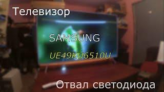 отвал светодиода! Телевизор Samsung UE49KU6510U