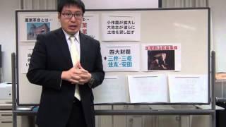 杉山の日本史オンデマンド(⑲資本主義と寄生地主制~社会問題の発生~)