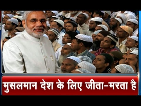 PM Narendra Modi : Indian Muslims will live and die for India
