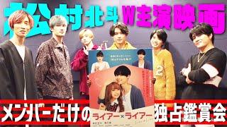 SixTONES - 松村北斗W主演「ライアー×ライアー」メンバーだけで鑑賞会