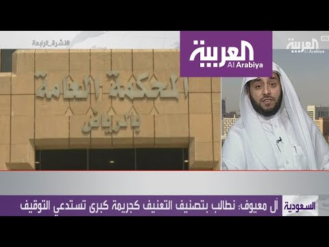 الإفراج عن أشقاء الفتاة السعودية المعنفة بعد تعهدم بعدم التعرض لها