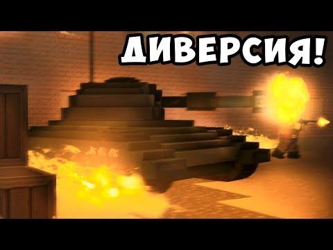 ДИВЕРСИЯ и ОПЕРАЦИЯ БАГРАТИОН В BLOCKADE 3D WAR STORIES! БЛОКАДА 3Д ГЛОБАЛЬНОЕ ОБНОВЛЕНИЕ!