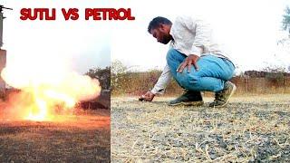 Most Powerful EXPERIMENT: Sutli vs Petrol || Petrol with sutli 2019
