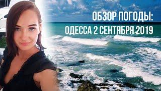 Скачать Одесса 2 ое сентября 2019г