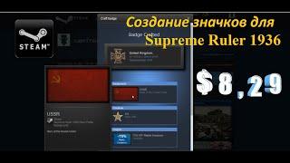 Создание значков для игры Supreme Ruler 1936  / Create badge for the game Supreme Ruler 1936.