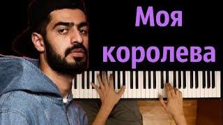 MiyaGi - По уши в тебя влюблен ● на пианино | Piano Cover ● ᴴᴰ + НОТЫ & MIDI