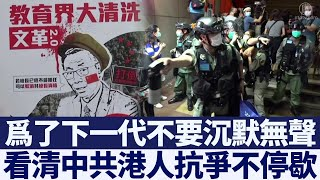 反送中歷程中看清中共 港人抗爭不停 新唐人亞太電視 20200615