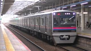 【出場試運転】京成3000形3033編成 S57 試運転 勝田台・志津にて