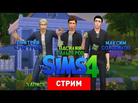 The Sims 4: Сосисочная вечеринка [Запись]