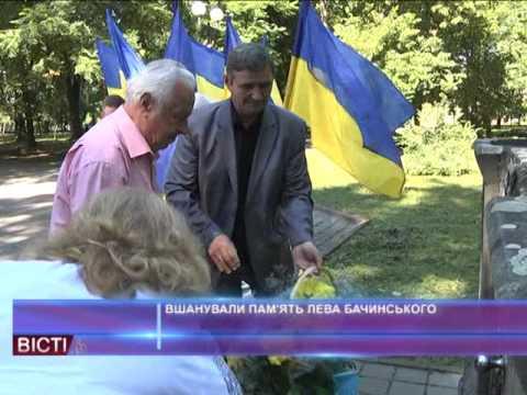 Вшанували пам'ять Лева Бачинського