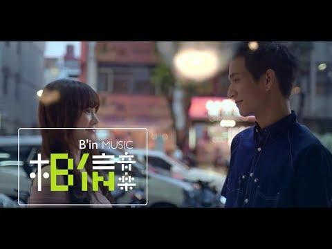 黃奕儒 Ezu [ 美味關係Bitter Sweet Of Love ] Feat.吳心緹 Official Music Video