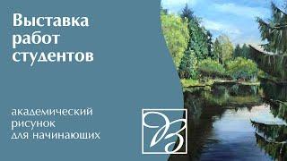 Академический рисунок и живопись · Выставка работ студентов · Преподаватель Милосердова Н. А.   12+