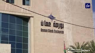 بورصة عمان تغلق تداولاتها على انخفاض (15/8/2019)