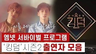 서바이벌 프로그램 [컴백전쟁-킹덤] 시즌2 아티스트 모음ㅣ동방신기 비투비 아이콘 스트레이키즈 에이티즈 더보이…
