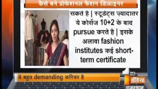 Career in Fashion Design : Education &  Salary | जाने फैंशन डिजाइनिंग में अपना कैरियर कैसे बनाये