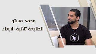 محمد مستو - الطابعة ثلاثية الابعاد
