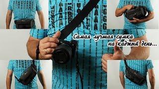 самая лучшая сумка для фотоаппарата на каждый день. LowePro M-Trekker HP120