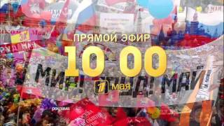 Анонс Первомайской демонстрации на Красной площади на первом канале