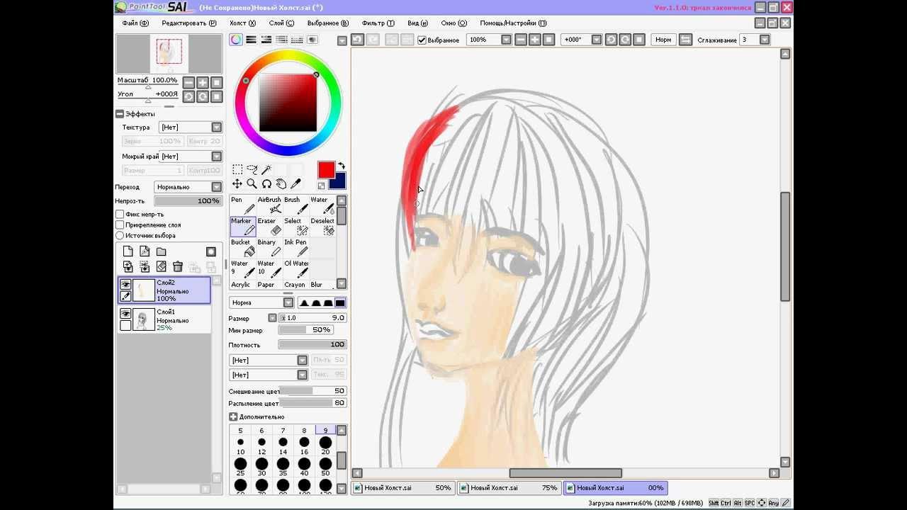 Как рисовать в саи волосы
