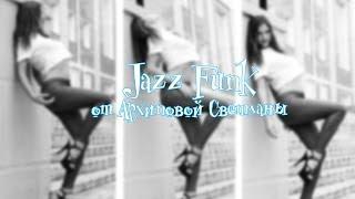 """Видео-урок танцев """"Jazz Funk"""" / Архипова Светлана"""