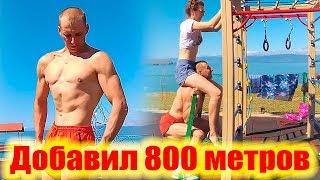 Бег после Байкала. Добавил 800м