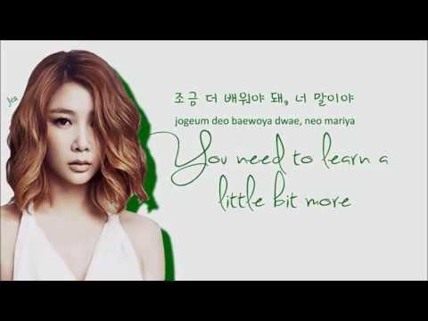 Brown Eyed Girls - Kill Bill (Color Coded Lyrics: Hangul, Romaji, English)