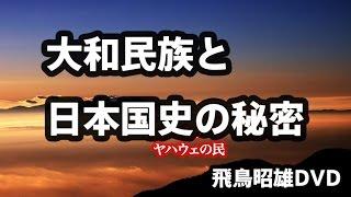 2013年05月 収録「大和民族と日本国史の秘密」 Amazonで購入▷http://bit...