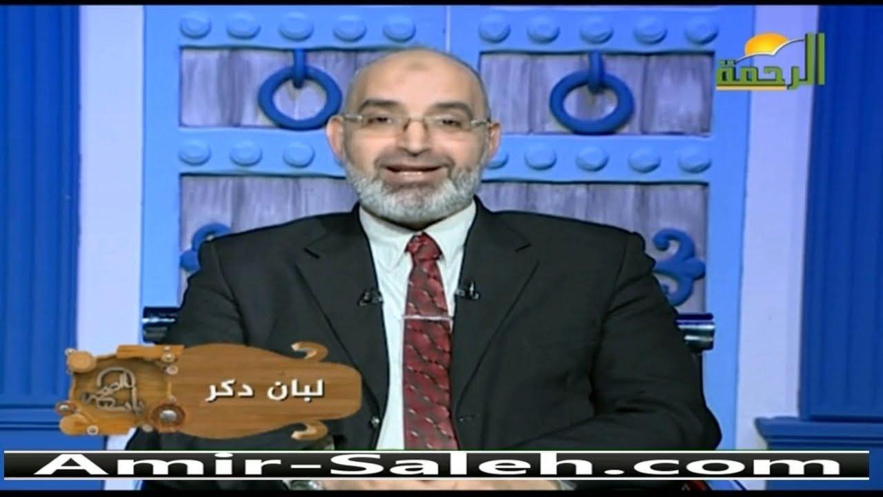 اللبان الدكر ... مضاد للإلتهاب | الدكتور أمير صالح