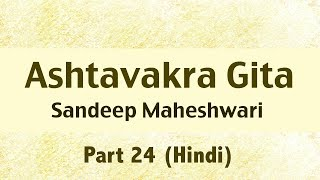 24 of 26 - Ashtavakra Gita by Sandeep Maheshwari I Hindi