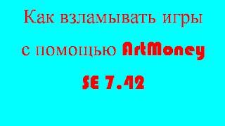 Как взламывать с помощью программы ArtMoney SE v7.42(Это видео о том как пользоваться программой для взлома ArtMoney SE v7.42 ================================================ Ссылки ..., 2014-08-29T04:35:56.000Z)