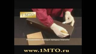 Реставрация мебели - ретуширование(http://1mto.ru Демонстрация приемов реставрации и ремонта мебели - ретуширование шпона. Также видео может быть..., 2010-03-09T07:31:56.000Z)