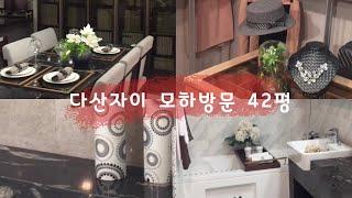 [다산자이모델하우스] 서재, 영화방, 드레스룸 디자인/…