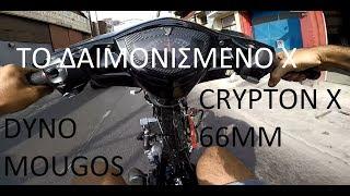 WCBmotovlog ΤΟ ΔΑΙΜΟΝΙΣΜΕΝΟ CRYPTON X ! 66mm