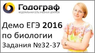 Демо ЕГЭ по биологии 2016 года. Задания 32-37