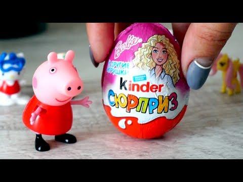 Свинка Пеппа и сюрпризы. Видео с игрушками. Открываем Киндер Сюрприз для девочек