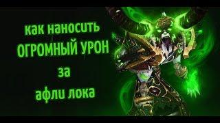 Как наносить ОГРОМНЫЙ урон за АФЛИ ЛОКА на РБГ. Пвп гайд на лока в World of Warcraft: Legion