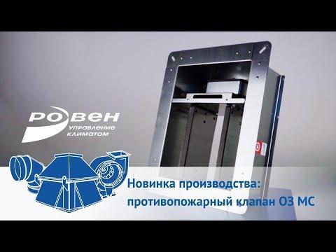 Новинка производства - противопожарный клапан ОЗ МС