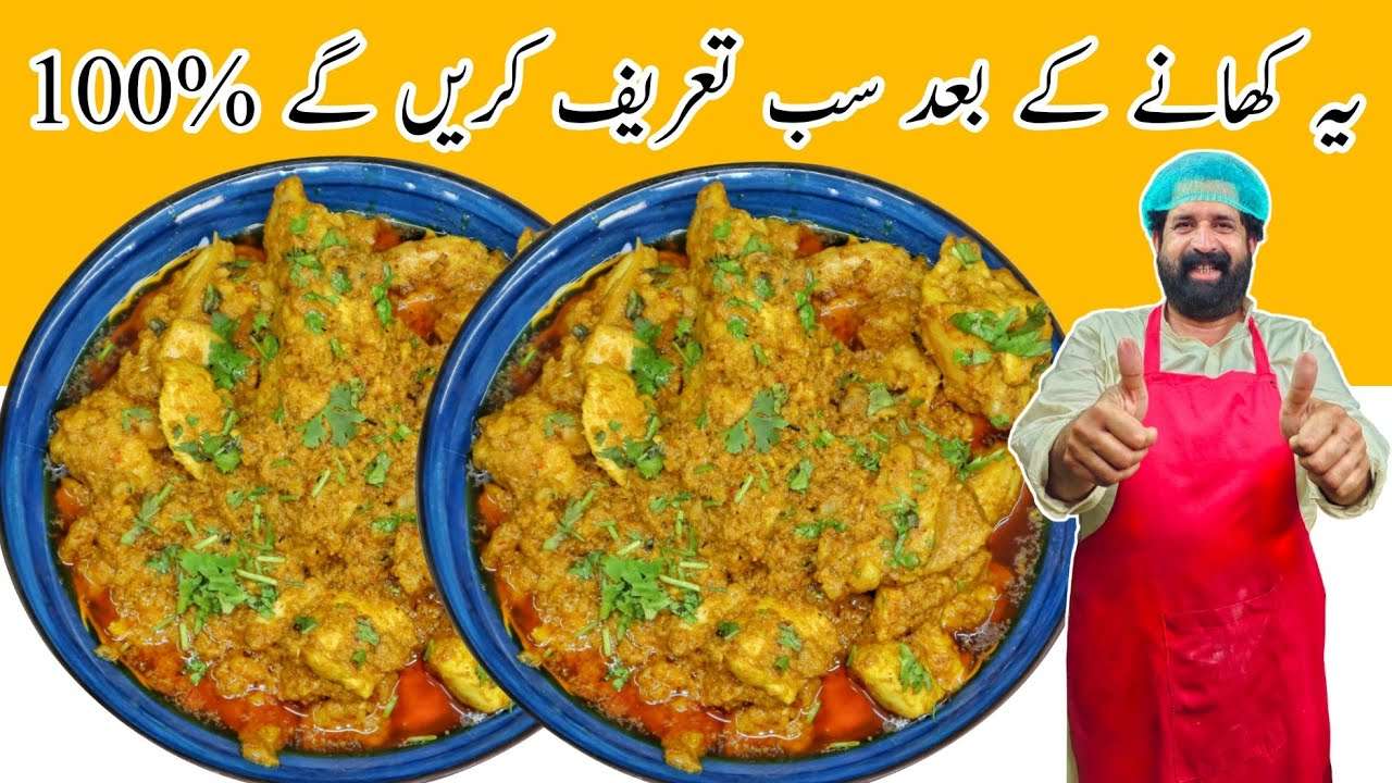 Restaurant Style Chicken Masala | Chicken Curry Recipe | چکن مصالحہ ہوٹل سٹائل ریسپی | BaBa Food RRC