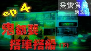 鬼都要搭車搭船(下) -靈靈異異講鬼故 (ep4) Ghosts and transportation(P2) - 0022Ghost Stories