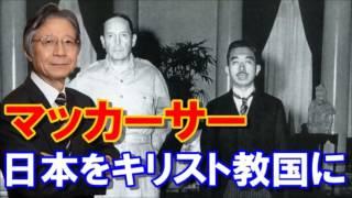 加瀬英明×馬渕睦夫|マッカーサーは天皇陛下をキリスト教徒に|日本をキリスト教国にしようとしていた!