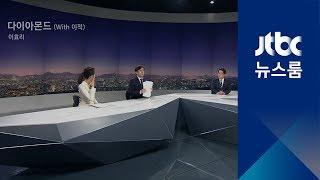 [JTBC 뉴스룸] 6월 29일 클로징 엔딩곡 / 이효리 - 다이아몬드 (with 이적)