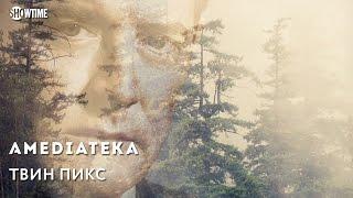 Твин Пикс | Twin Peaks | Промо